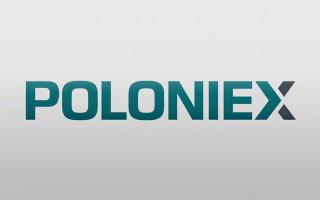 Poloniex – обзор американской криптовалютной биржи