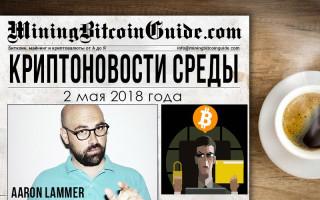 2 мая 2018 – криптовалютные новости в мире