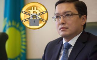 Национальный банк Казахстана рассматривает возможность запрета криптовалют