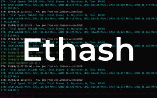 Ethash – обзор алгоритма, виды монет для майнинга