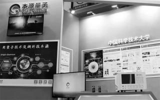 Китай разработал первую в мире операционную систему для квантового компьютера