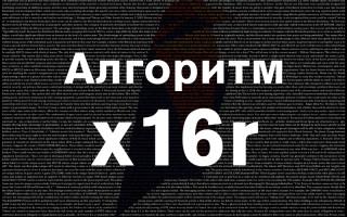 x16r – обзор алгоритма майнинга для Ravencoin
