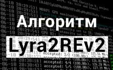 Алгоритм Lyra2REv2 – майнинг с последовательным шифрованием