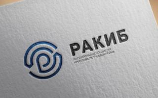 РАКИБ не согласна с некоторыми положениями закона «О цифровых финансовых активах»