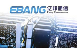 В этом году Ebang выпустит рекордное количество ASIC-устройств