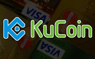 На бирже KuCoin появилась возможность платежей по кредитным картам