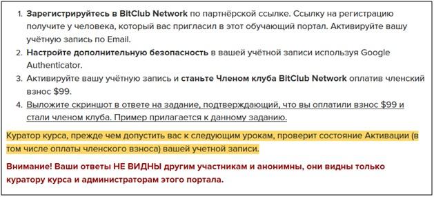Оплата взноса на BitClub Network