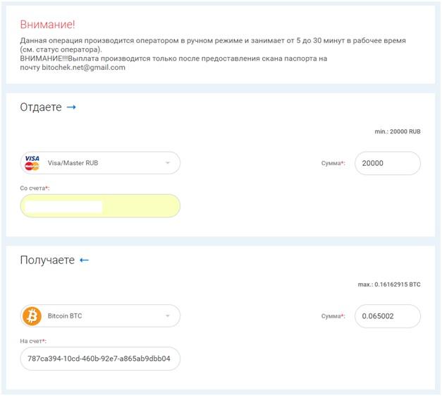 Покупка биткоина на сервисе Bitochek