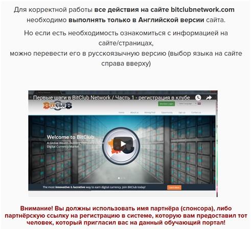 Регистрация на BitClub Network
