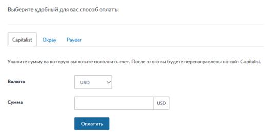 Способы пополнения счета на Livecoin