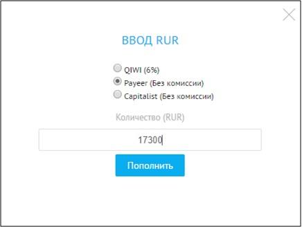 Комиссии за ввод рублей на Yobit