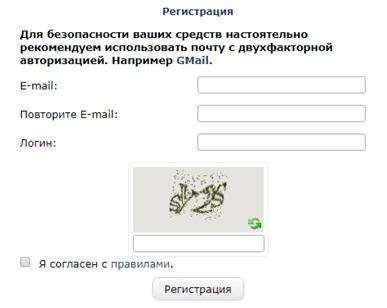 Регистрация на Wex