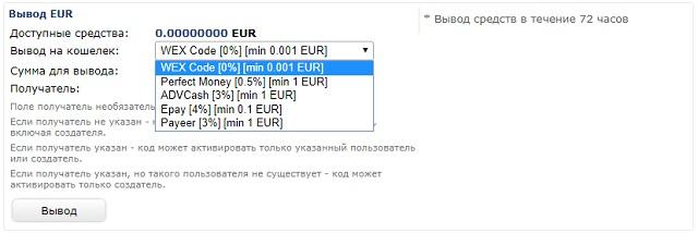 Вывод EUR на Wex