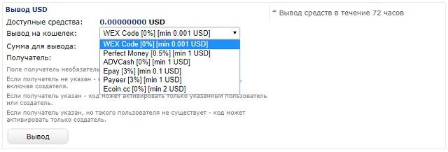Вывод USD на Wex