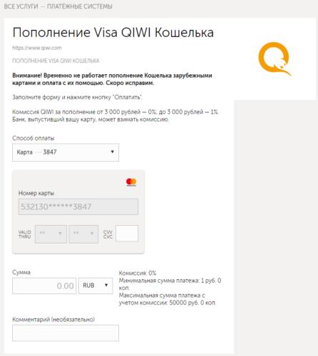 Ввод номера карты в qiwi