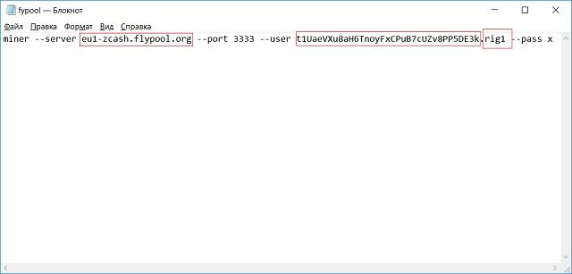 flypool замена данных в файле
