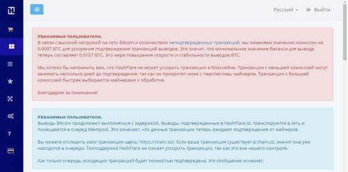 Hashflare предупреждение о выводе BTC