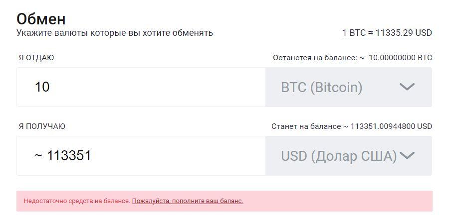 Обмен валют на Exmo