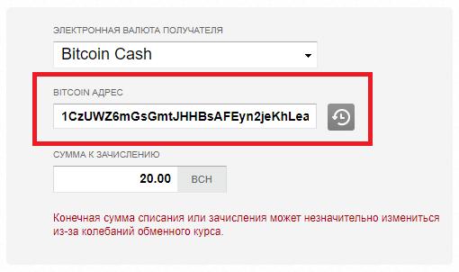Отправка BCH с AdvCash