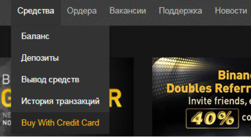 Покупка с кредитной карты