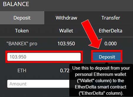 Кнопка Deposit