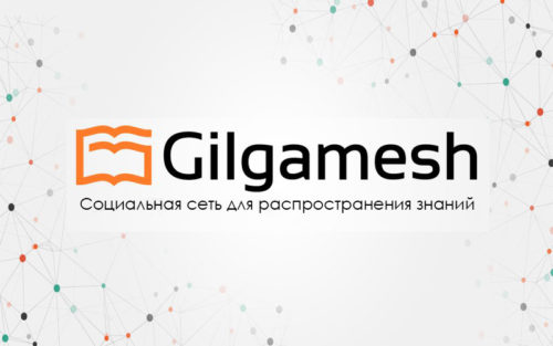 Проект Gilgamesh
