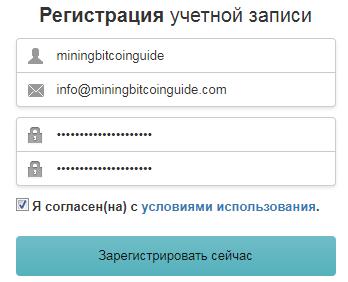Регистрация на Slush Pool