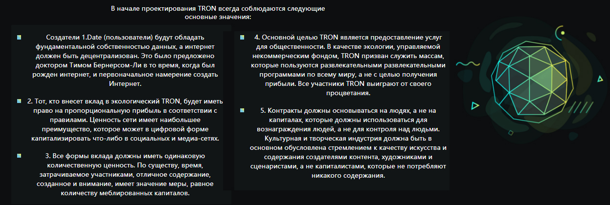 Значения TRON
