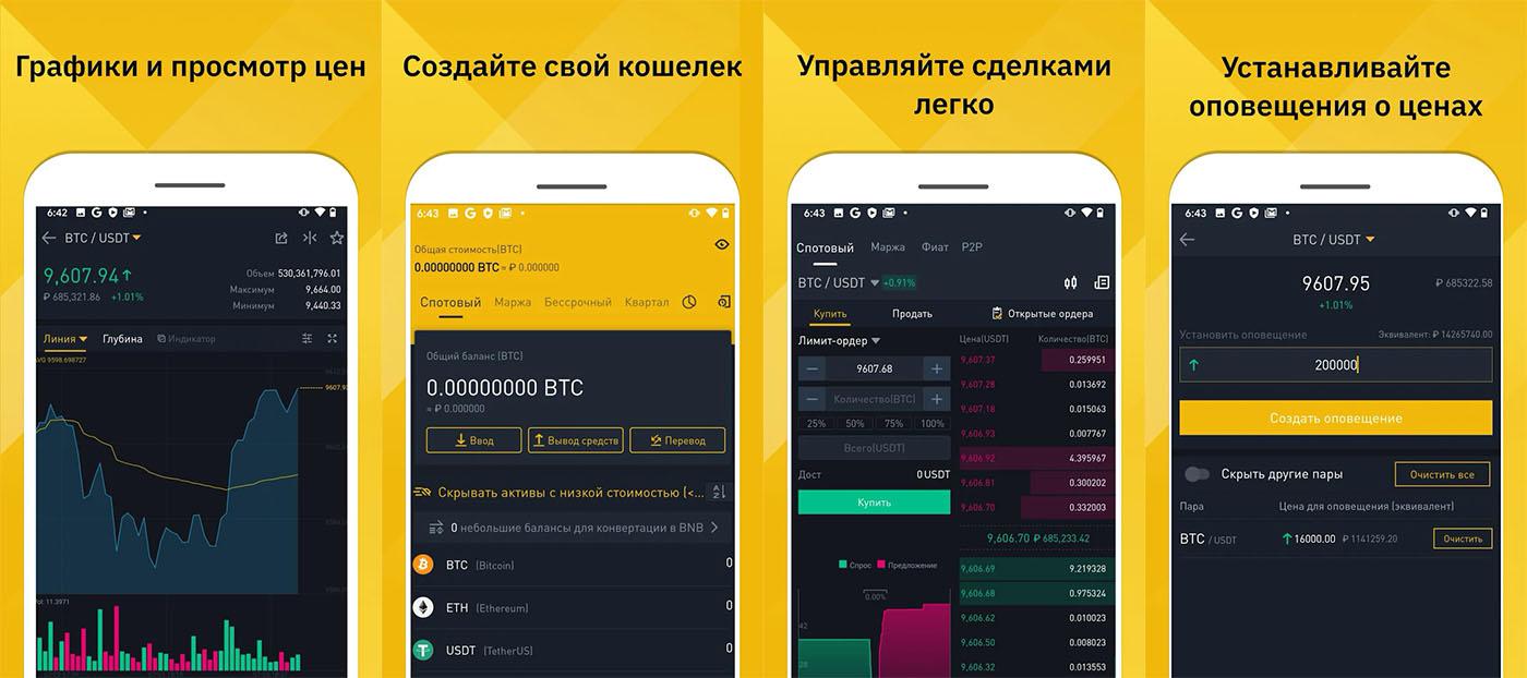 Binance_mobile