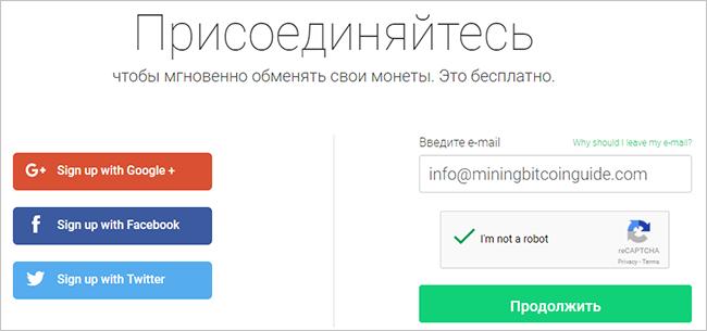 Экран регистрации