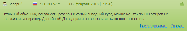 Отзыв-1