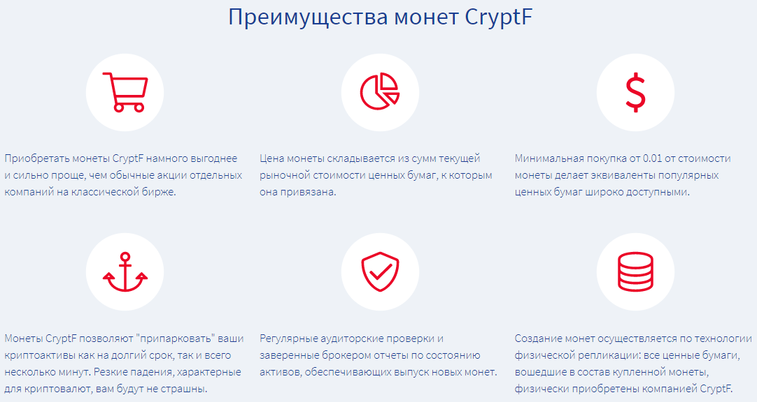 Преимущества монет CryptF