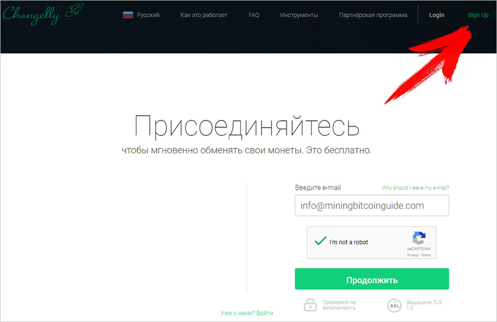 Регистрация на Changelly