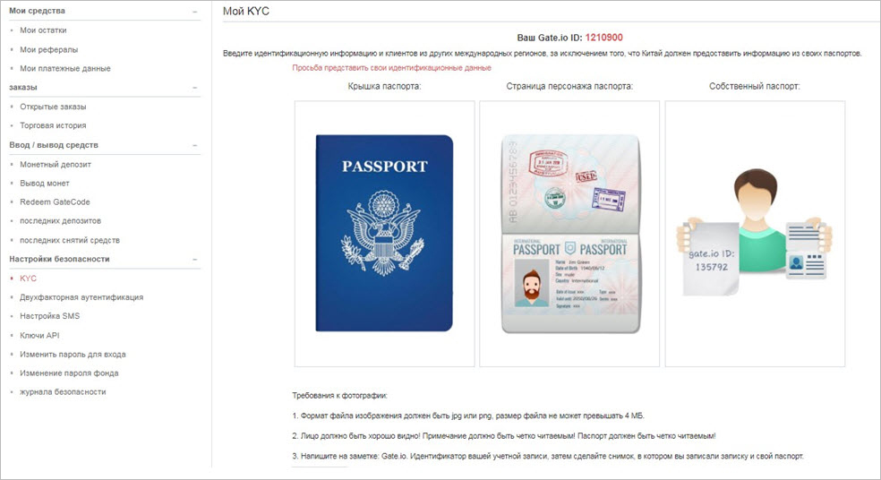 Верификация личности пользователя