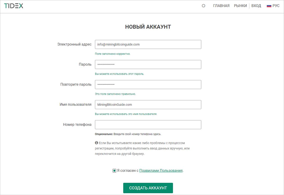 Регистрация на Tidex