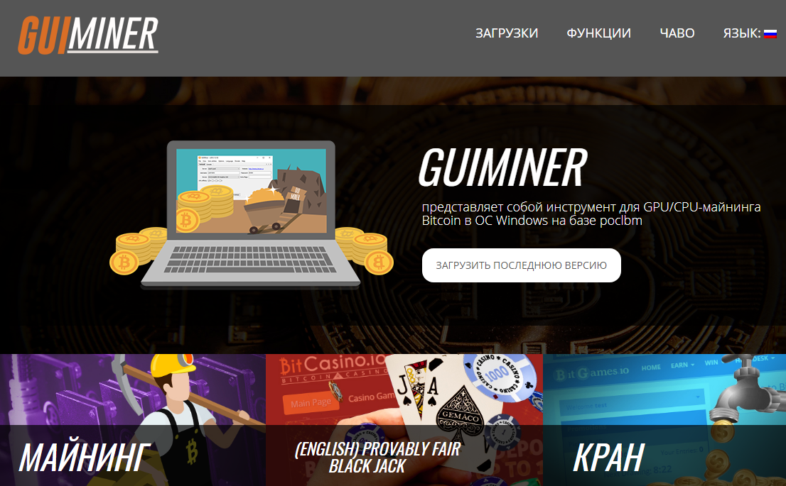 GUI Miner Scrypt