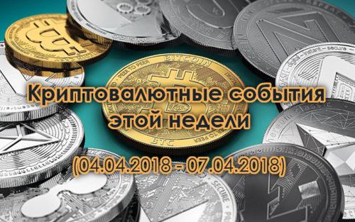 Криптовалютные события