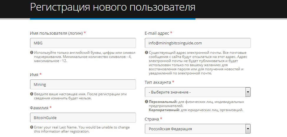 Регистрация на Alfacashier