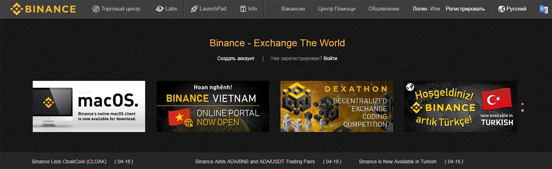 Сайт биржи Binance