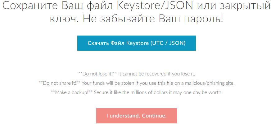 Keystore