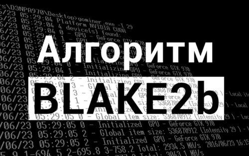 Майнинг по алгоритму BLAKE2b