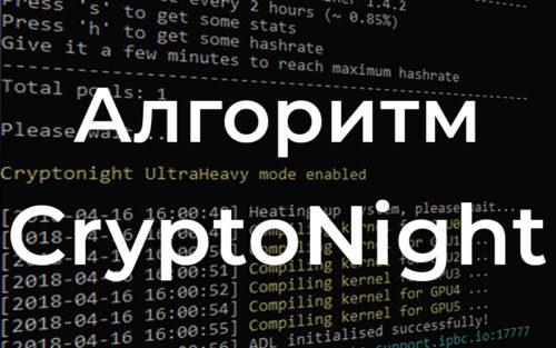 Майнинг по алгоритму CryptoNight