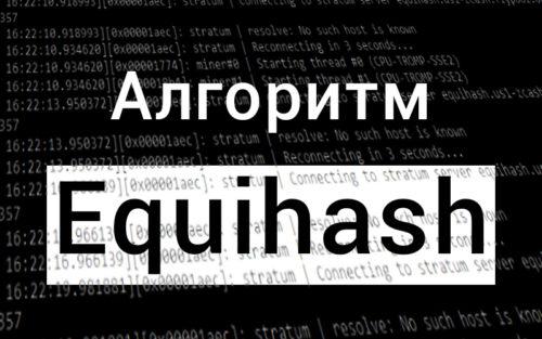 Майнинг по алгоритму Equihash