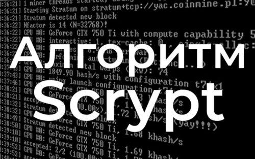 Майнинг по алгоритму Scrypt