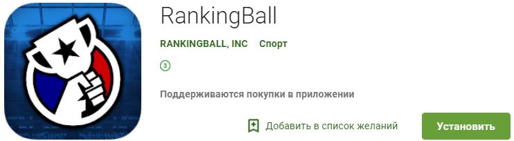 Приложение в магазине Google
