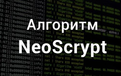 Криптоалгоритм NeoScrypt