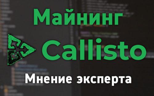 Майнинг Callisto