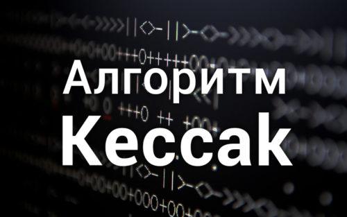 Майнинг по алгоритму Keccak