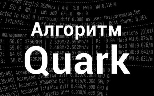 Майнинг по алгоритму Quark
