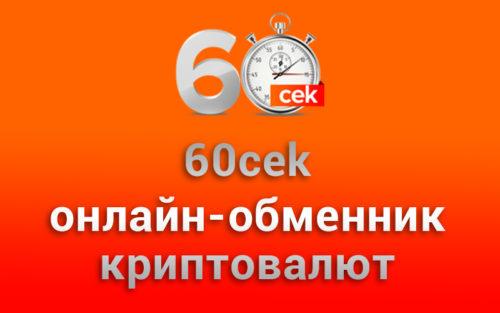 Обменник 60cek